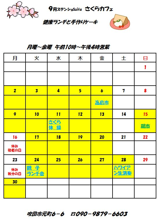 JR吹田駅前さくらカフェ予定表